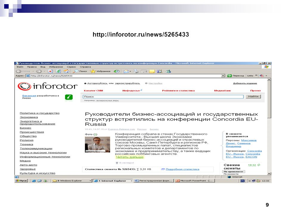 9 http://inforotor.ru/news/5265433