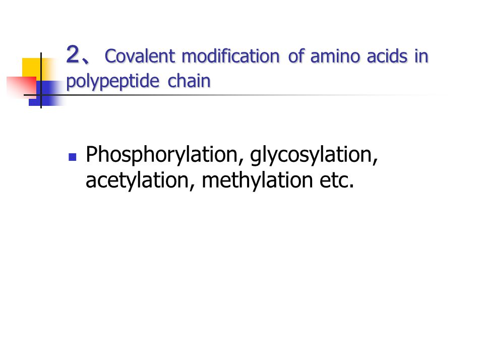 2 、 Covalent modification of amino acids in polypeptide chain Phosphorylation, glycosylation, acetylation, methylation etc.