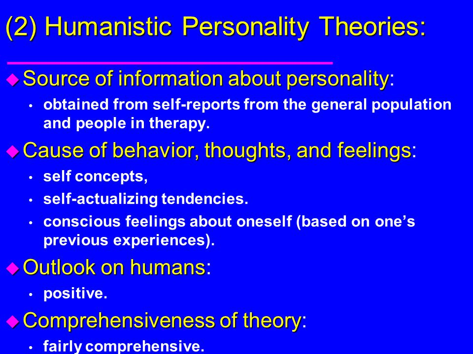 (2) Humanistic Personality Theories: u Source of information about personality u Source of information about personality: obtained from self-reports f