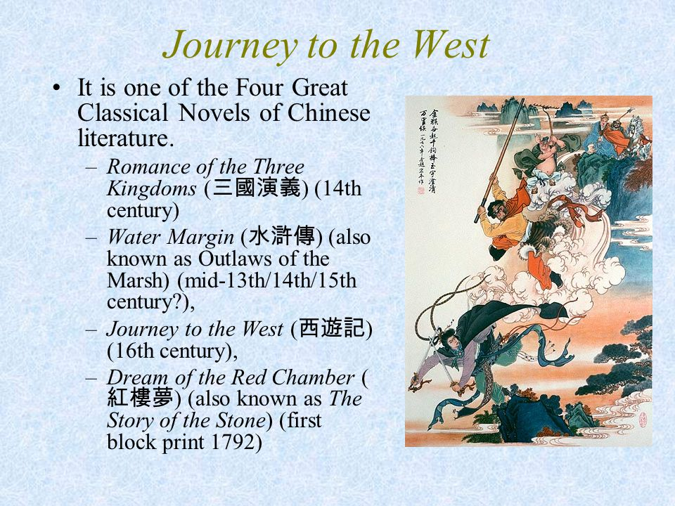 Journey to the West It is one of the Four Great Classical Novels of Chinese literature.