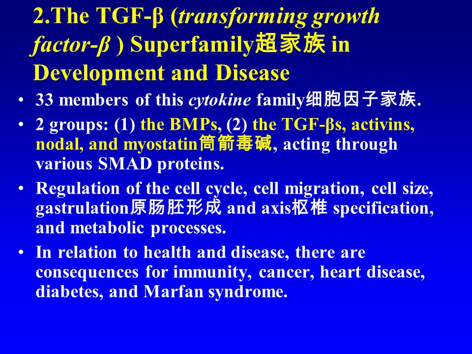 A summary of biological responses to TGF family signaling.