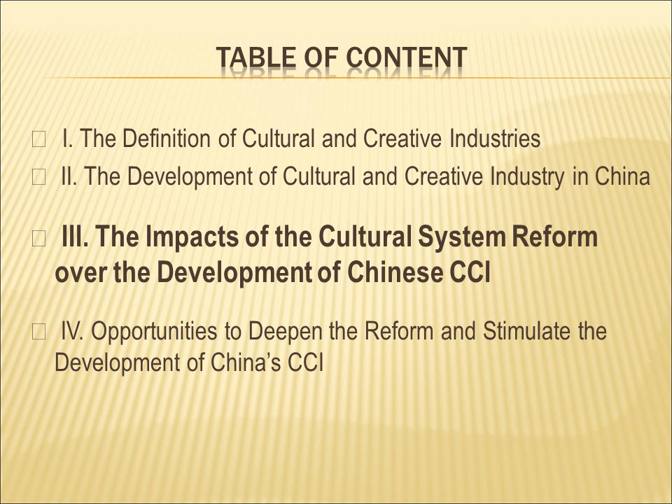 ☆ I.The Definition of Cultural and Creative Industries ☆ II.