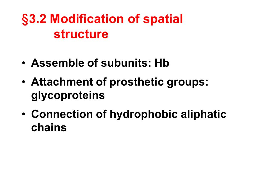 §3.2 Modification of spatial structure Assemble of subunits: Hb Attachment of prosthetic groups: glycoproteins Connection of hydrophobic aliphatic cha
