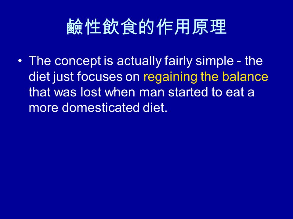 鹼性飲食的作用原理 The concept is actually fairly simple - the diet just focuses on regaining the balance that was lost when man started to eat a more domesticated diet.