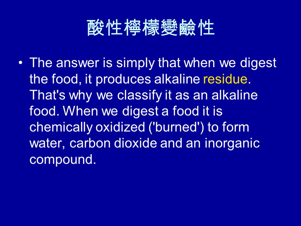 酸性檸檬變鹼性 The answer is simply that when we digest the food, it produces alkaline residue.
