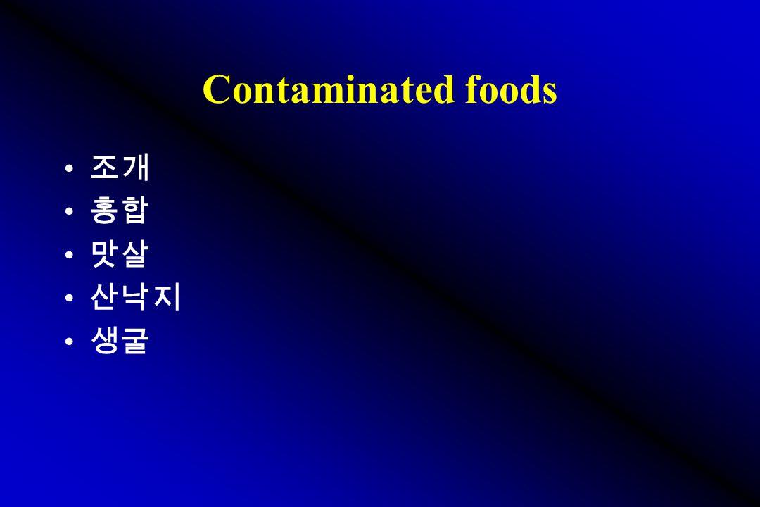 Contaminated foods 조개 홍합 맛살 산낙지 생굴