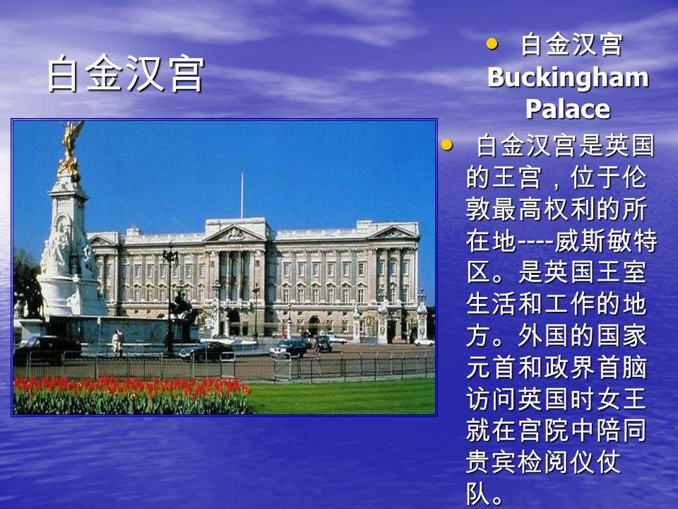 大英博物馆 British Museum British Museum 这座庞大的古 罗马式建筑里珍 藏的文物和图书 资料是世界上任 何一个博物馆所 不能比拟的。原 来主要藏书,其 后兼收历史文物 和各国古代艺术 品,迄今共藏有 展品 400 万件。 大英博物馆整日 免费开放。 这座庞大的古 罗马式