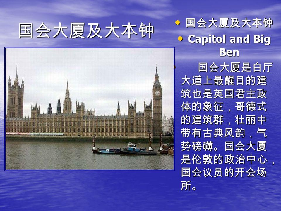 白金汉宫 白金汉宫 Buckingham Palace 白金汉宫 Buckingham Palace 白金汉宫是英国 的王宫,位于伦 敦最高权利的所 在地 ---- 威斯敏特 区。是英国王室 生活和工作的地 方。外国的国家 元首和政界首脑 访问英国时女王 就在宫院中陪同 贵宾检阅仪仗 队。 白金汉宫