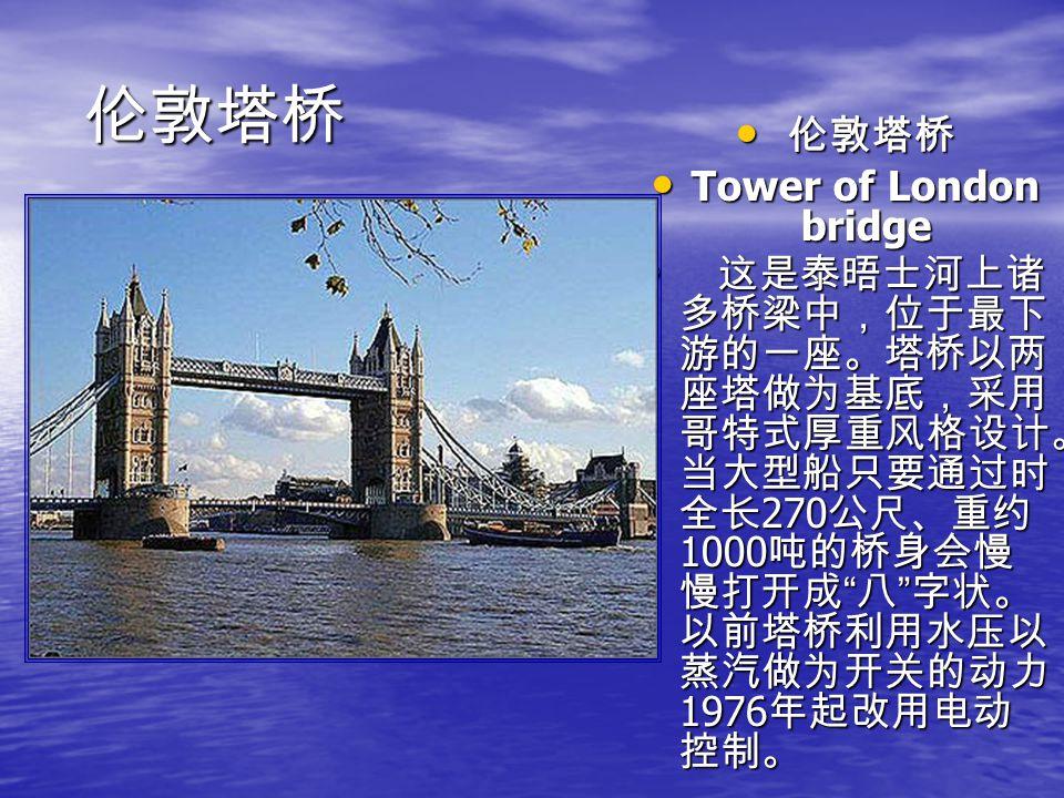 国会大厦及大本钟 国会大厦及大本钟 国会大厦及大本钟 Capitol and Big Ben Capitol and Big Ben 国会大厦是白厅 大道上最醒目的建 筑也是英国君主政 体的象征,哥德式 的建筑群,壮丽中 带有古典风韵,气 势磅礴。国会大厦 是伦敦的政治中心, 国会议员的开会场 所。
