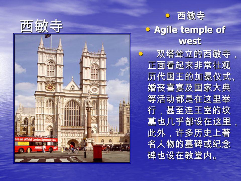 """伦敦塔桥 伦敦塔桥 Tower of London bridge Tower of London bridge 这是泰晤士河上诸 多桥梁中,位于最下 游的一座。塔桥以两 座塔做为基底,采用 哥特式厚重风格设计。 当大型船只要通过时, 全长 270 公尺、重约 1000 吨的桥身会慢 慢打开成 """" 八"""