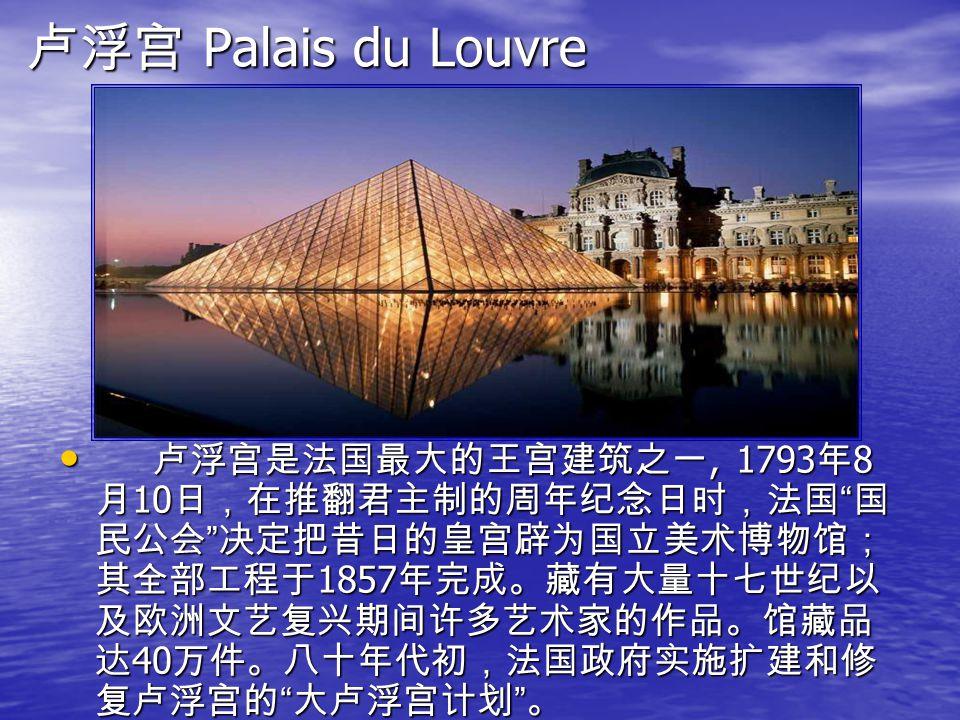巴黎凯旋门 巴黎凯旋门 L'arc de Triomphe L'arc de Triomphe 坐落在巴黎市中心 星形广场(现称戴高乐 将军广场)的中央,是 法国为纪念拿破仑 1806 年 2 月在奥斯特尔 里茨战役中打败俄、奥 联军而建的, 12 条大 街以凯旋门为中心,向 四周辐射,气势磅礴,