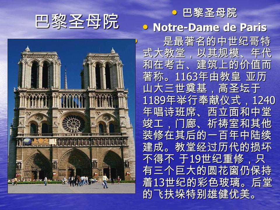 """卢浮宫 Palais du Louvre 卢浮宫 Palais du Louvre 卢浮宫是法国最大的王宫建筑之一, 1793 年 8 月 10 日,在推翻君主制的周年纪念日时,法国 """" 国 民公会 """" 决定把昔日的皇宫辟为国立美术博物馆; 其全部工程于 1857 年完成。藏有大量十七世纪以 及欧洲"""