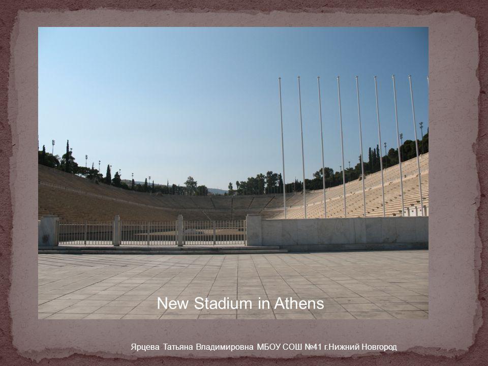 New Stadium in Athens Ярцева Татьяна Владимировна МБОУ СОШ №41 г.Нижний Новгород