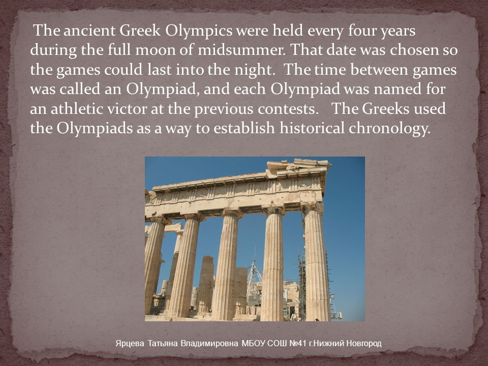 The ancient Greek Olympics were held every four years during the full moon of midsummer.