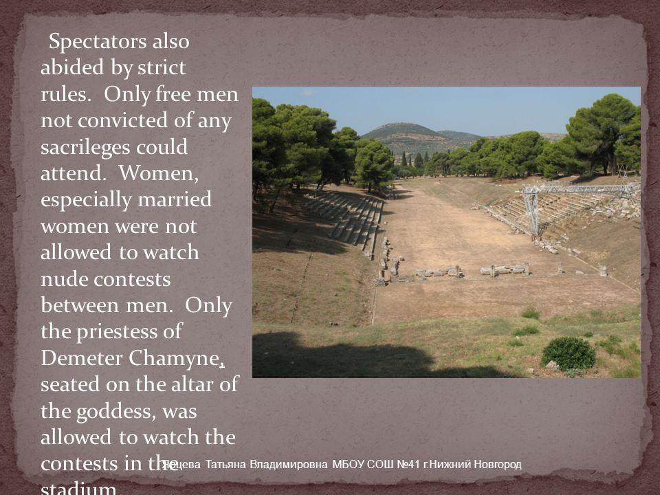 Spectators also abided by strict rules. Only free men not convicted of any sacrileges could attend. Women, especially married women were not allowed t