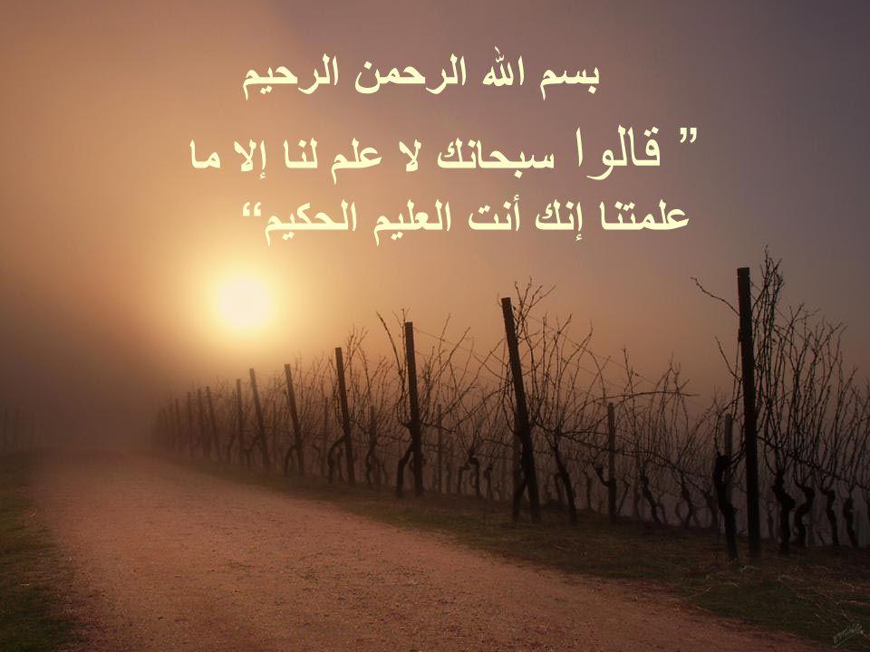 قالوا سبحانك لا علم لنا إلا ما علمتنا إنك أنت العليم الحكيم بسم الله الرحمن الرحيم