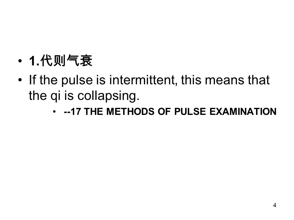 4 1. 代则气衰 If the pulse is intermittent, this means that the qi is collapsing.