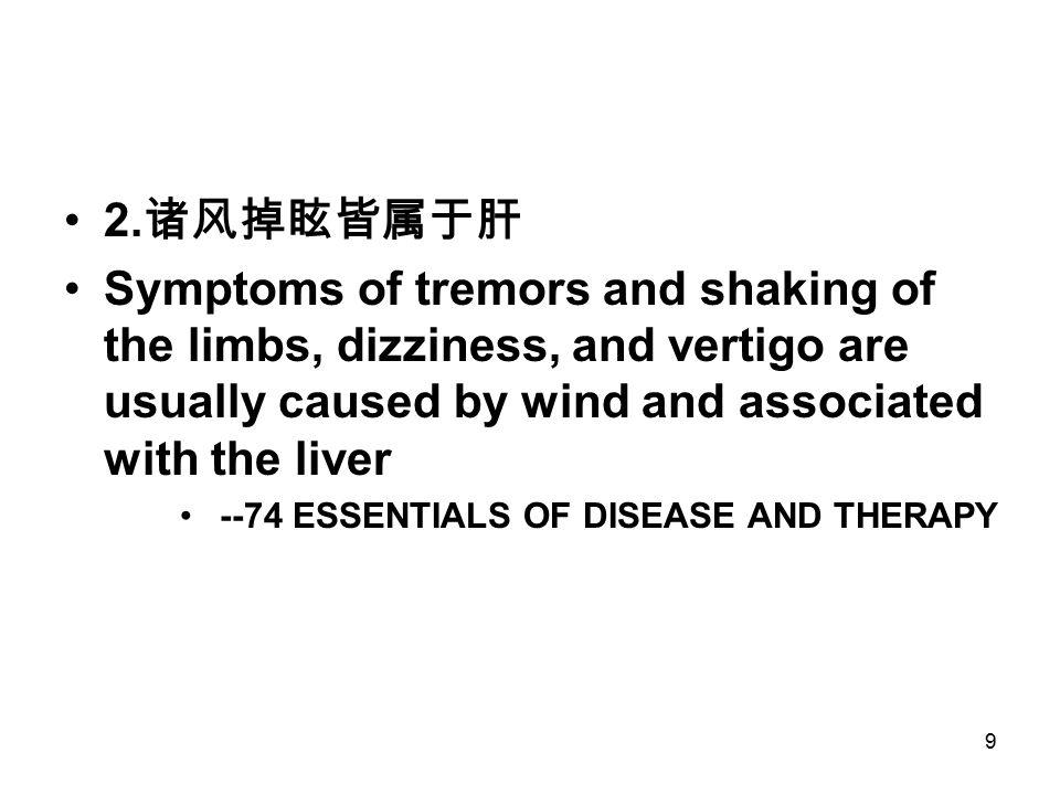 9 2. 诸风掉眩皆属于肝 Symptoms of tremors and shaking of the limbs, dizziness, and vertigo are usually caused by wind and associated with the liver --74 ESSEN