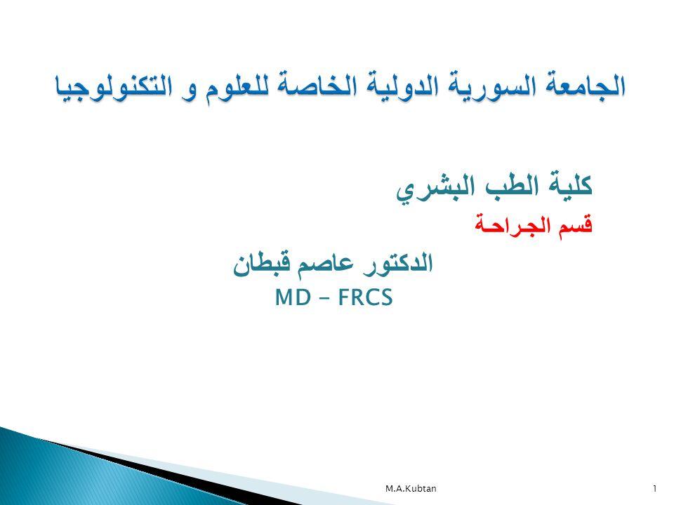 كلية الطب البشري قسم الجـراحـة الدكتور عاصم قبطان MD - FRCS M.A.Kubtan1