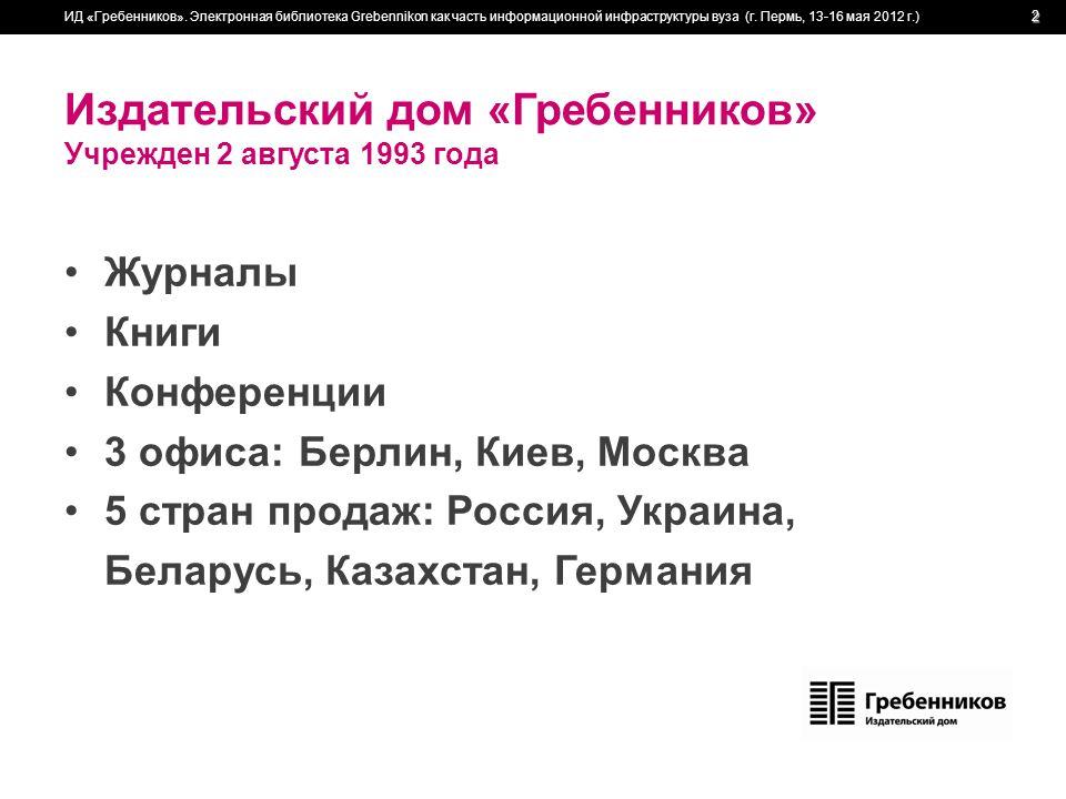 ИД «Гребенников».Электронная библиотека GrebennikON как часть информационной инфраструктуры вуза.