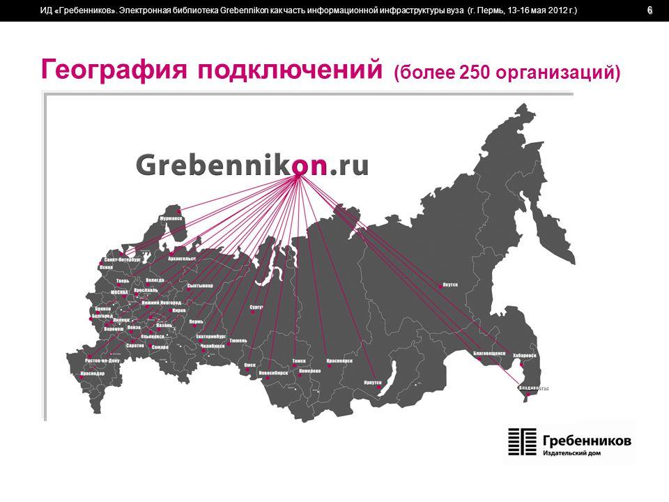 ИД «Гребенников». Электронная библиотека GrebennikON как часть информационной инфраструктуры вуза. 16 мая 2012 г. География подключений (более 250 орг