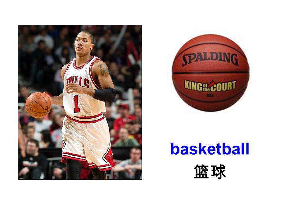 basketball 篮球