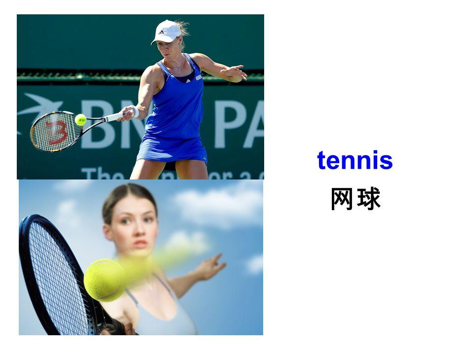 tennis 网球