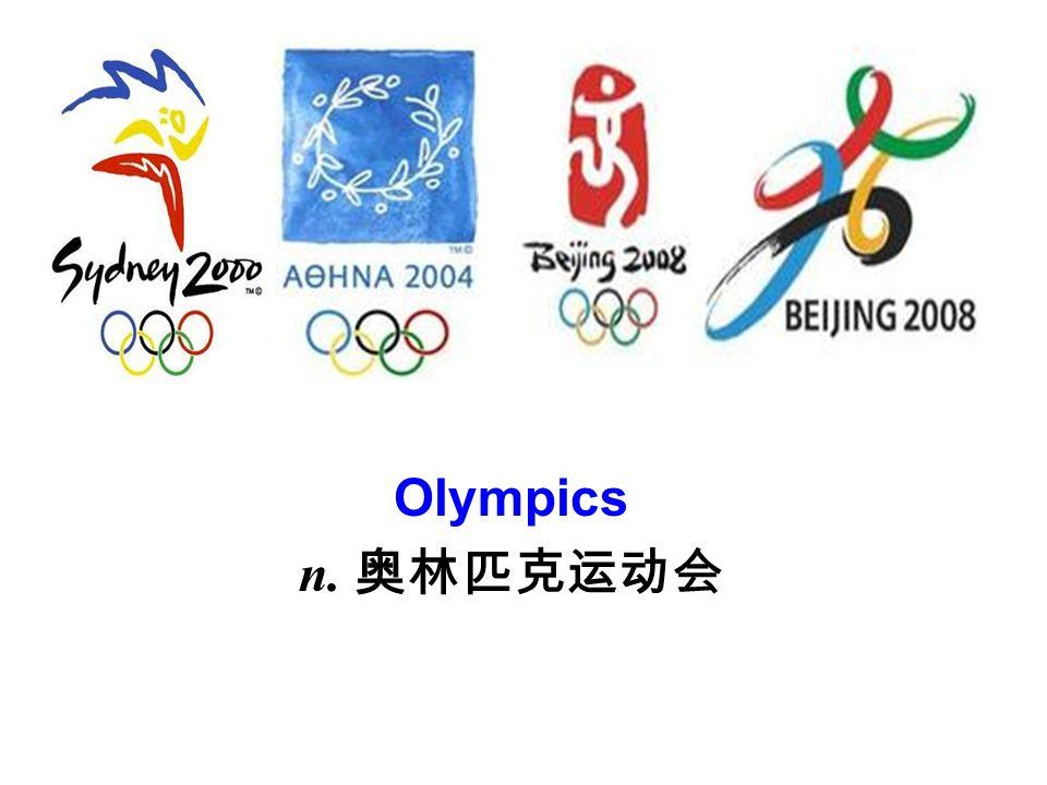Olympics n. 奥林匹克运动会