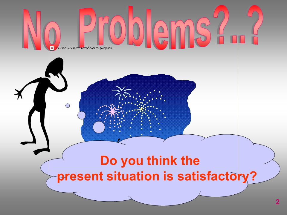 2 Do you think the present situation is satisfactory?