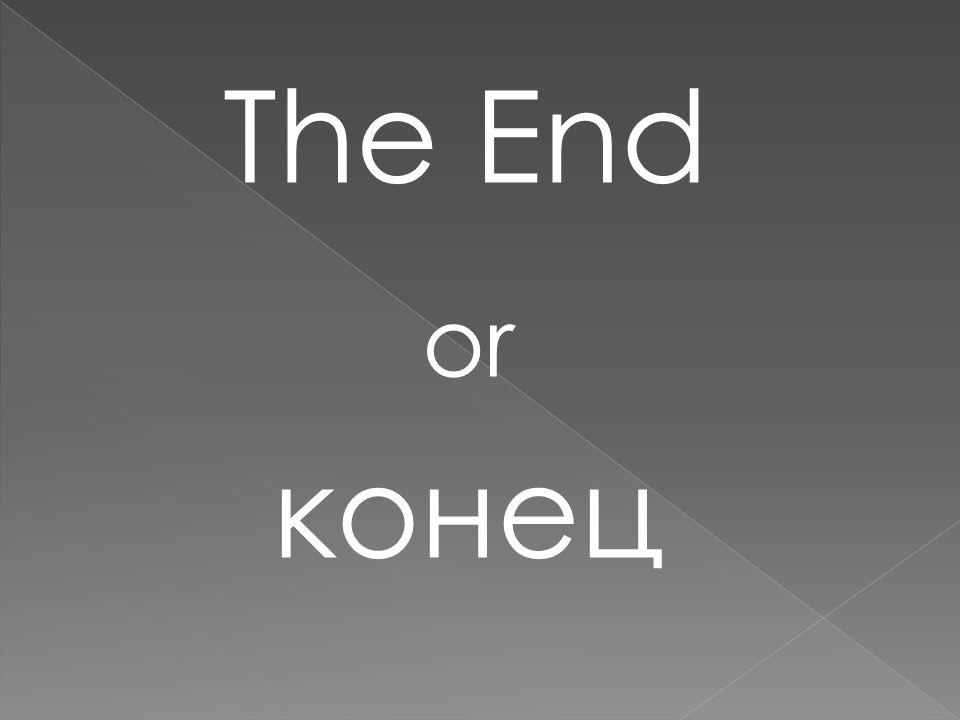 The End конец or