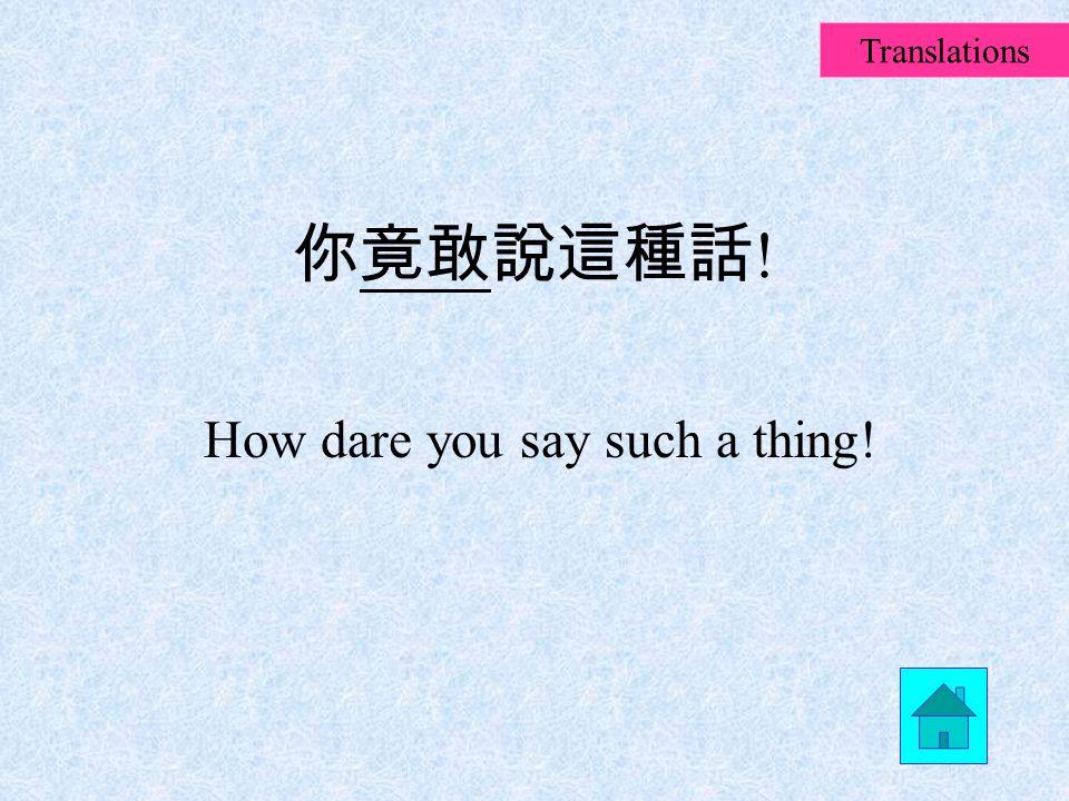 聽到他要娶我,我媽媽鬆了一 口氣。 My mother was relieved to hear that he is going to marry me. Translations