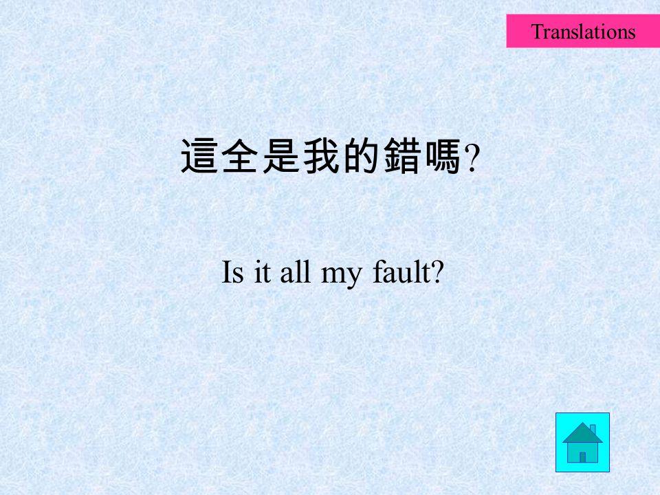 你竟敢說這種話 ! How dare you say such a thing! Translations