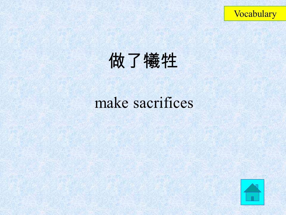 嚇死了 be scared to death Vocabulary