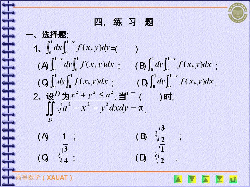 例 11 解 先去掉绝对值符号,如图