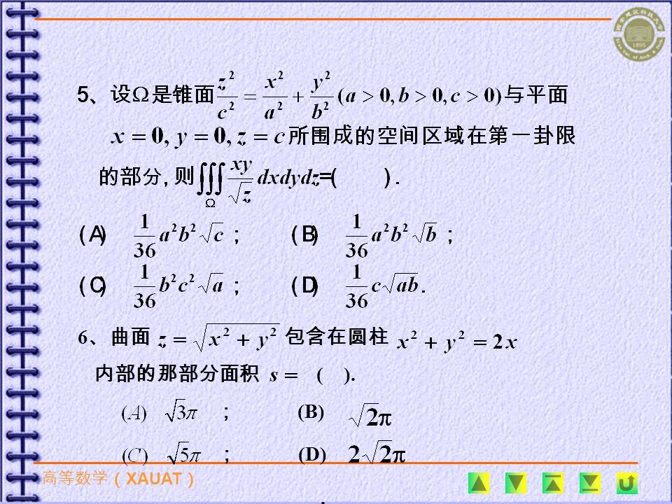 高等数学( XAUAT )