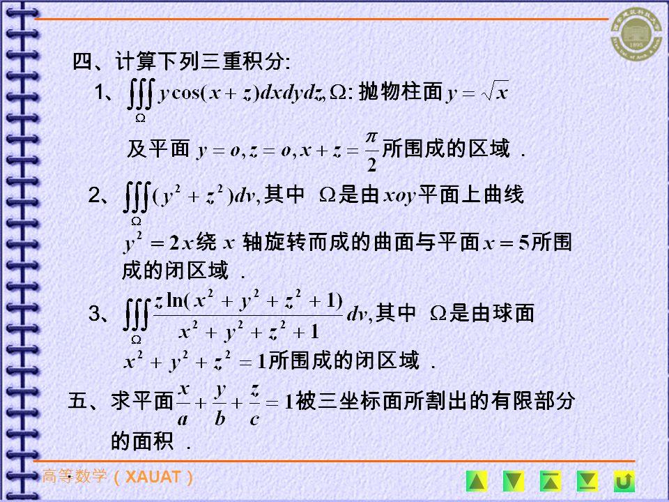 高等数学( XAUAT ) 三、作出积分区域图形并交换下列二次积分的序 : 2 、 ; 1、1、