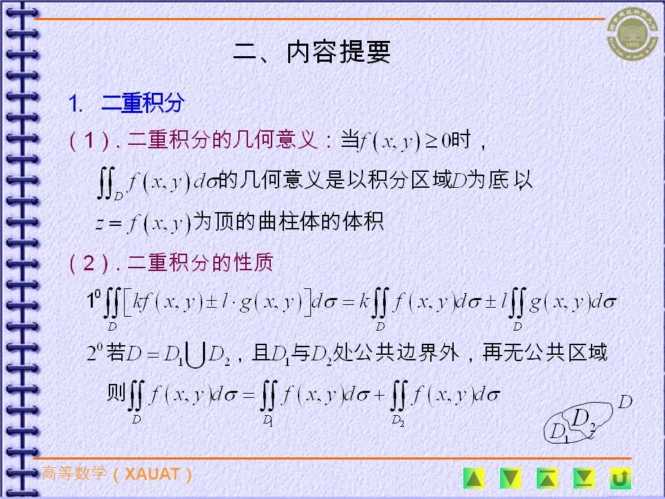 高等数学( XAUAT ) 四. 练 习 题