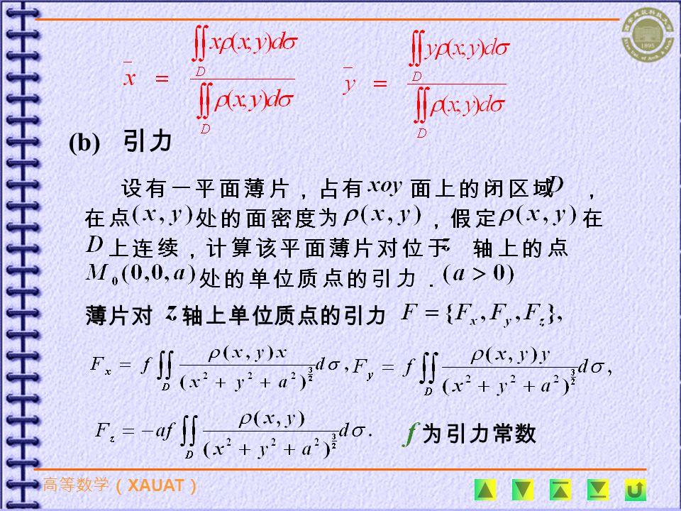 薄片对 轴上单位质点的引力 为引力常数 (b) 引力