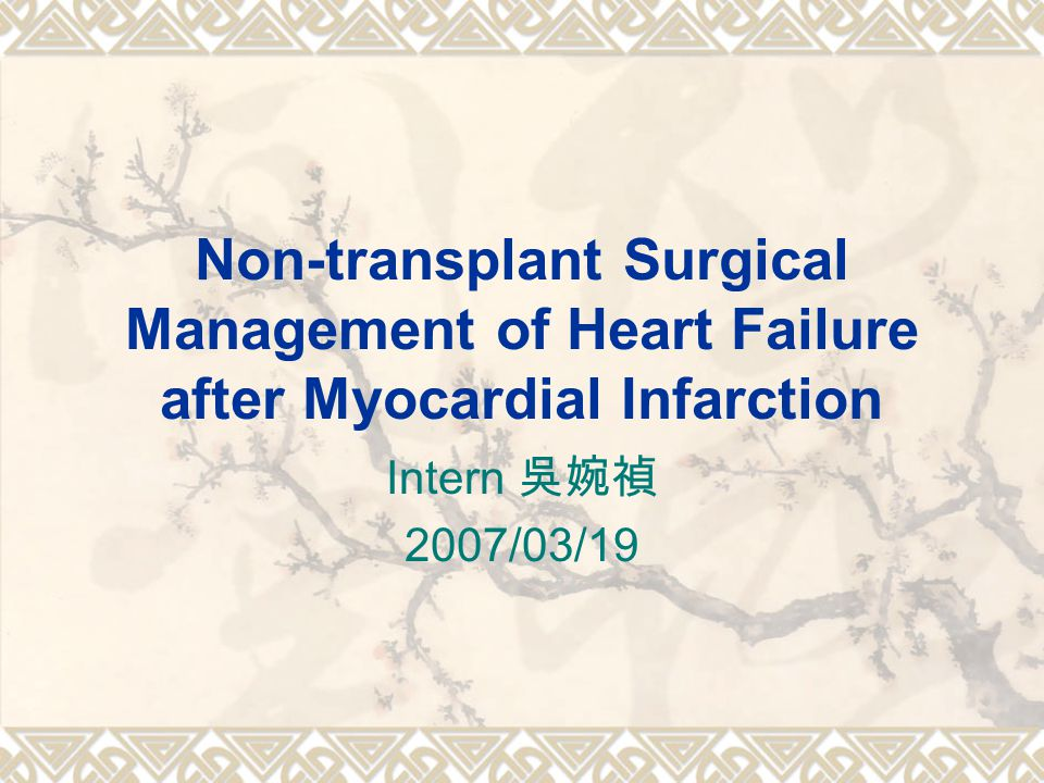 Non-transplant Surgical Management of Heart Failure after Myocardial Infarction Intern 吳婉禎 2007/03/19