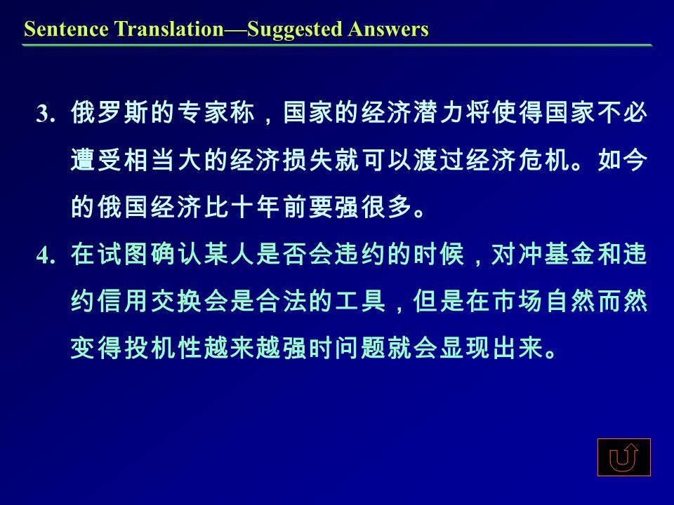 Sentence Translation—Suggested Answers 1. 1. 金融市场包括很多方面,包括资本市场,华尔街, 甚至是市场本身。一些专家简单的将股票市场成为 金融市场,尽管市场实际上包括股票市场、债券市 场和商品市场。 2. 2. 期货允许投资者借贷资金购买商品从而增加交易者