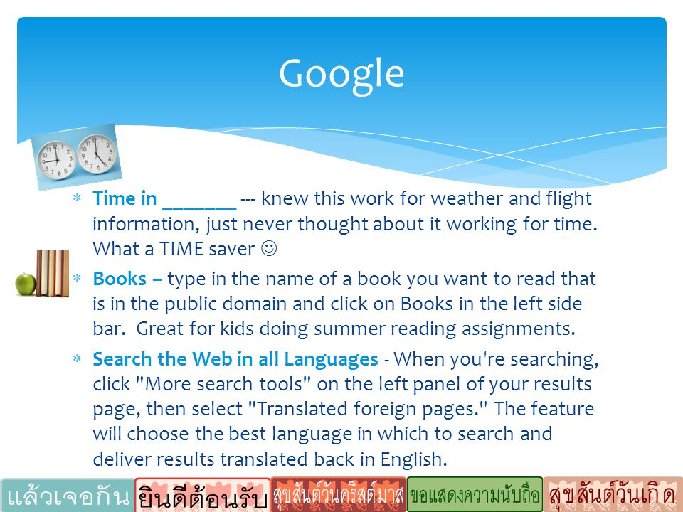  Time in _______ --- knew this work for weather and flight information, just never thought about it working for time.