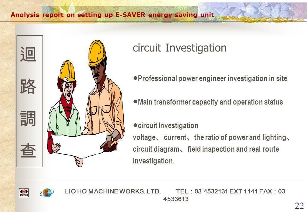 22 Analysis report on setting up E-SAVER energy saving unit LIO HO MACHINE WORKS, LTD.