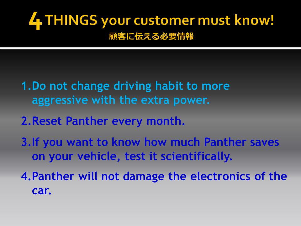 1.Do not change driving habit to more aggressive with the extra power.
