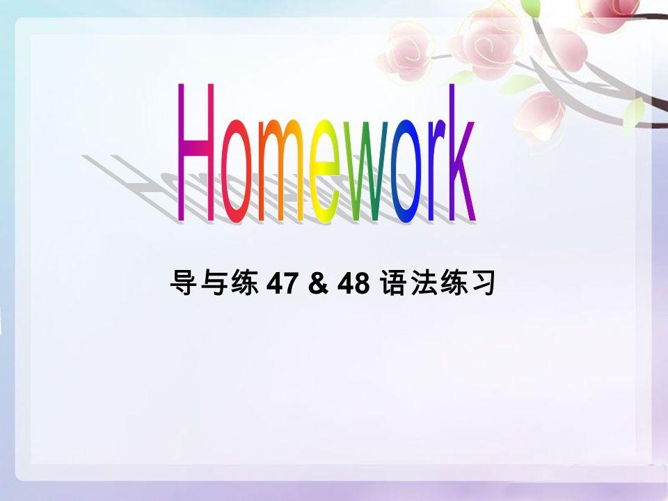 导与练 47 & 48 语法练习
