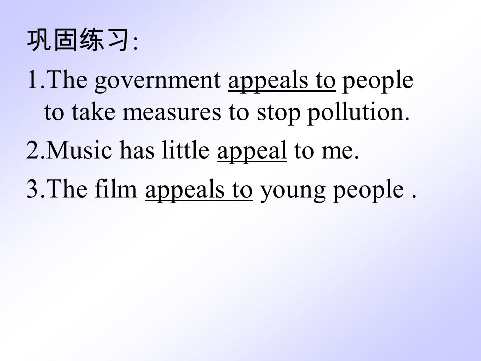 巩固练习 : 1.The government appeals to people to take measures to stop pollution.