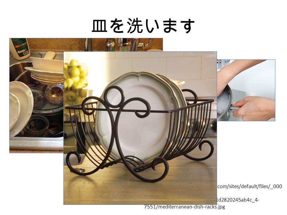 皿を洗います http://www.dishwashingexpert.com/sites/default/files/_000 9_basics_05.jpg http://st.houzz.com/simgs/8b61d2820245ab4c_4- 7551/mediterranean-dish-racks.jpg