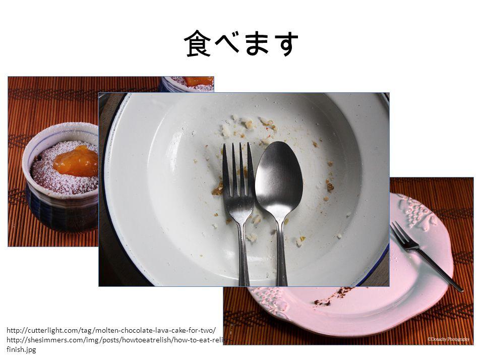 食べます http://cutterlight.com/tag/molten-chocolate-lava-cake-for-two/ http://shesimmers.com/img/posts/howtoeatrelish/how-to-eat-relish- finish.jpg