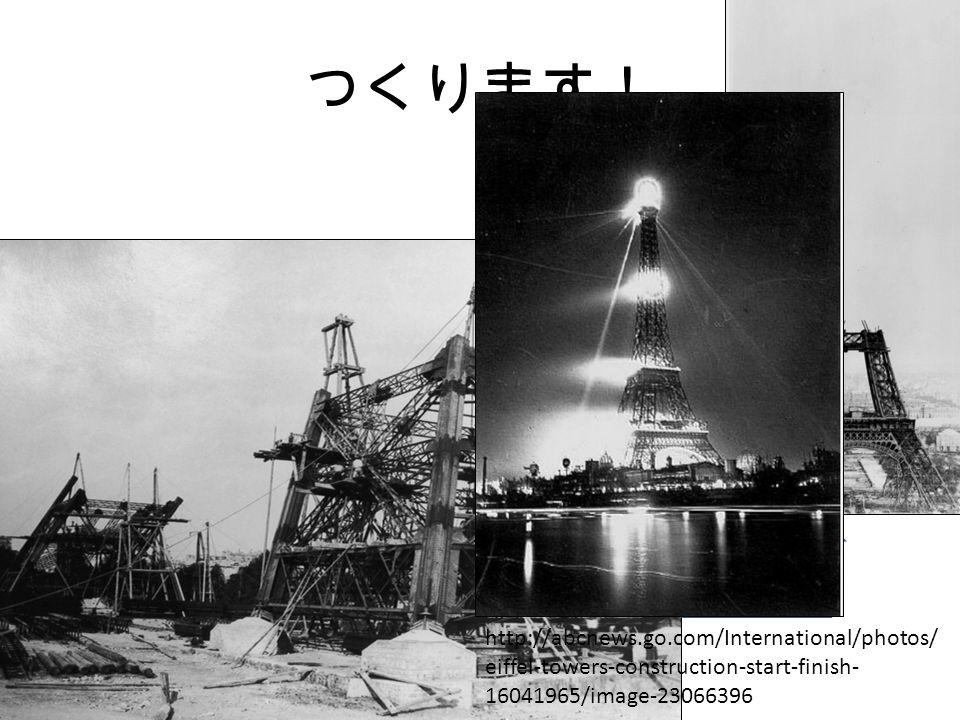 つくります! http://abcnews.go.com/International/photos/ eiffel-towers-construction-start-finish- 16041965/image-23066396