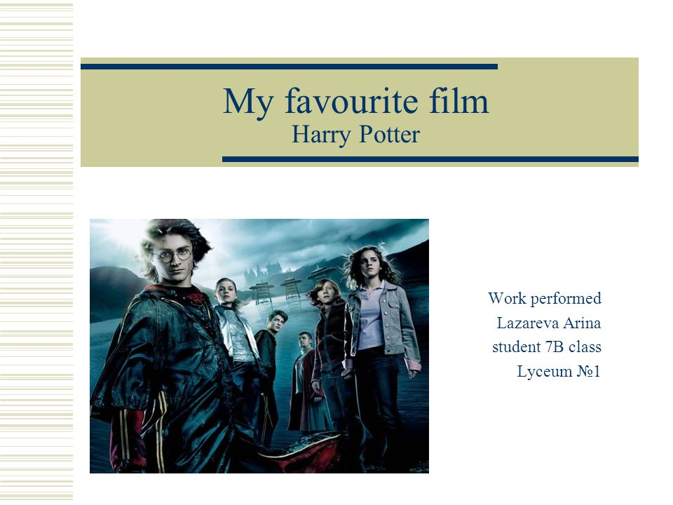 My favourite film Harry Potter Work performed Lazareva Arina student 7B class Lyceum №1