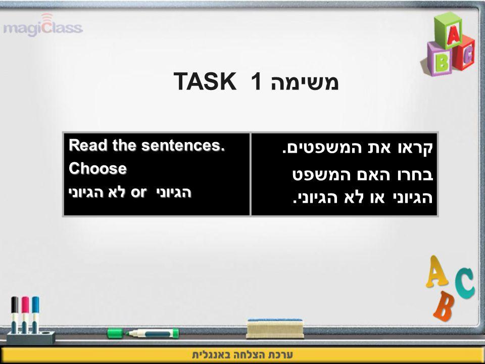 משימה 1TASK קראו את המשפטים. בחרו האם המשפט הגיוני או לא הגיוני.